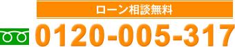ローン相談無料 0120-005-317